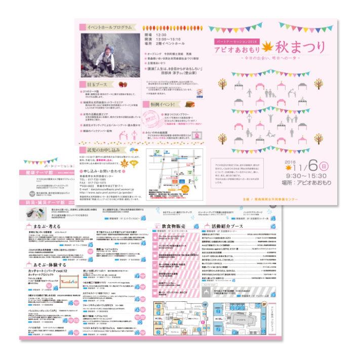 graphlab was designed. 2016アピオ秋祭りパンフレット